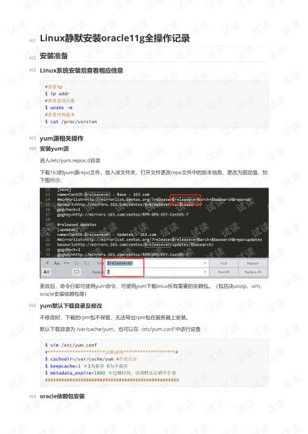 Linux静默安装oracle11g全操作记录.pdf