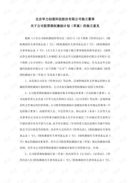 北京华力创通科技股份有限公司独立董事_关于公司股票期权激励计划-精品模板文案.pdf
