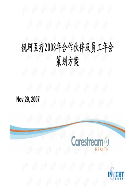 2008锐珂医疗合作伙伴年会及员工年会策划方案年会精品模板文案.pdf
