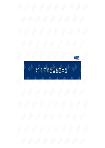 2010年OTIS公司全国服务商年会年会精品模板文案.pdf