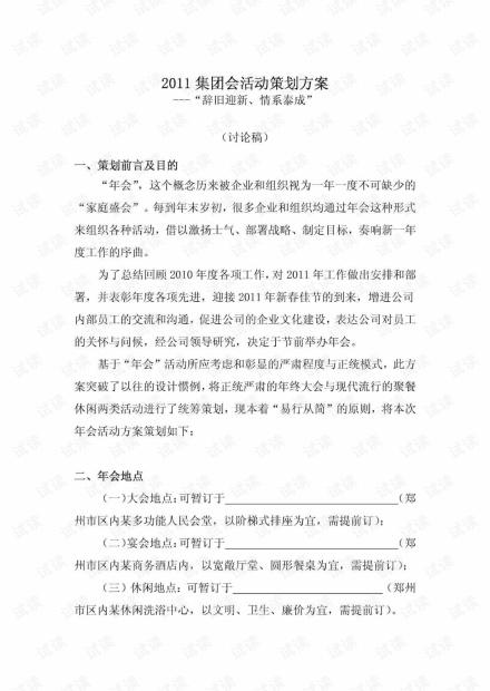 2011集团年会活动策划方案年会精品模板文案.pdf
