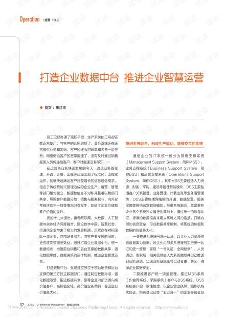 _打造企业数据中台 推进企业智慧运营.pdf