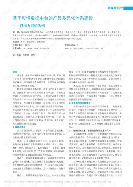 _基于舆情数据中台的产品多元化体系建设——以南方舆情为例.pdf