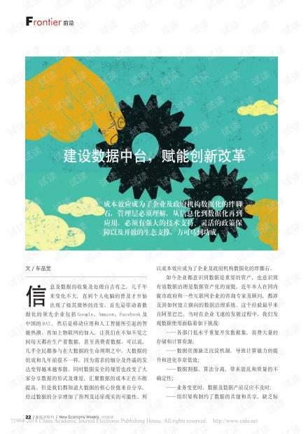 _建设数据中台,赋能创新改革.pdf