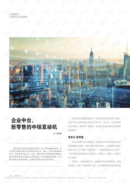 _企业中台,新零售的中场发动机.pdf