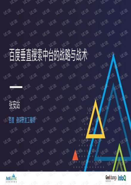 张安站 百度垂直搜索产品技术中台的战略与战术 .pdf