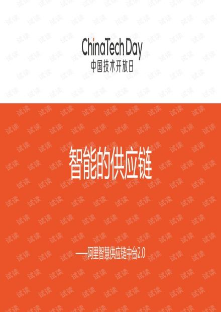 智能的供应链——阿里智慧供应链中台2.0 .pdf