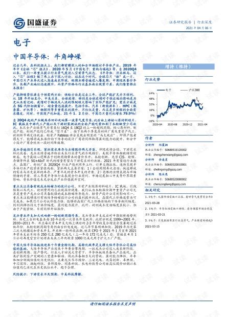 中国半导体深度报告.pdf