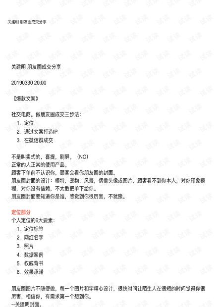 20190330关建明 朋友圈成交分享(文稿).pdf