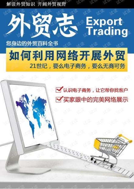 外贸系列之-(192)如何利用网络开展外贸(电子书).pdf