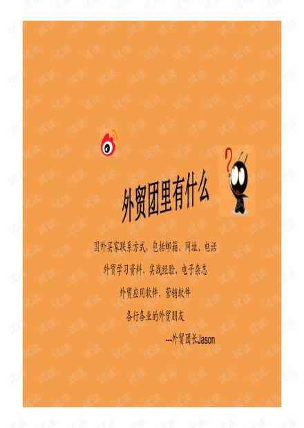 外贸系列之-(411)老外写的GOOGLE营销实战书籍,让谷歌帮你找到任何你想找的人.pdf