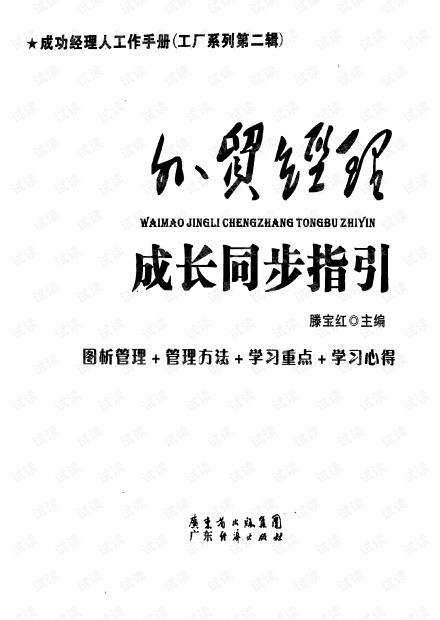 外贸系列之-[成功经理人.外贸经理成长同步指引]修改.pdf