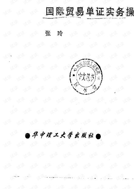 外贸系列之-《国际贸易单证实务操作.pdf