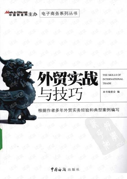 外贸系列之-《外贸实战与技巧.pdf