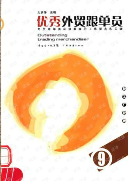 外贸系列之-《优秀外贸跟单员》.pdf