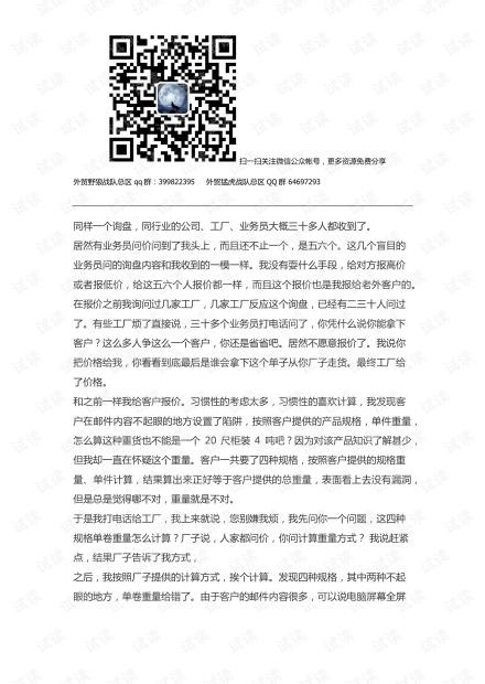 外贸系列之-【外贸案例】30人抢一订单,我凭什么拿下客户.pdf