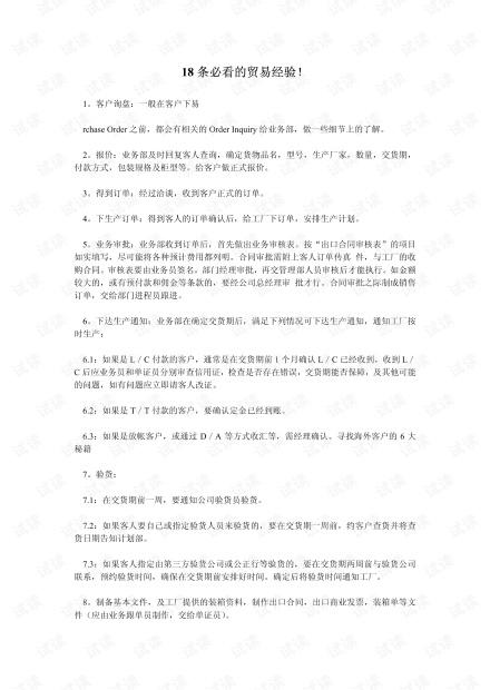 外贸系列之-18条必看的贸易经验.pdf