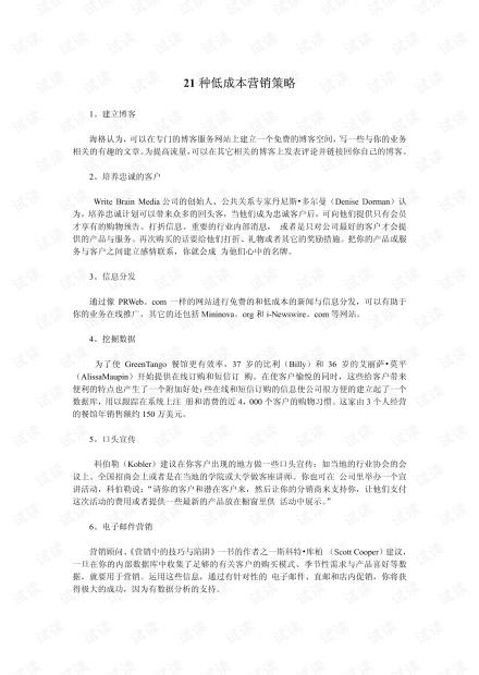 外贸系列之-21种低成本营销策略.pdf