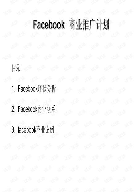 外贸系列之-Facebook推广.pdf