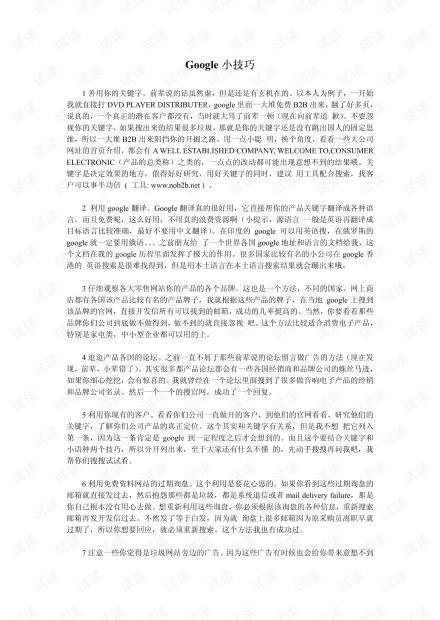 外贸系列之-Google小技巧 (1).pdf