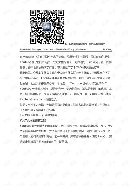 外贸系列之-youtube开发客户资料.pdf