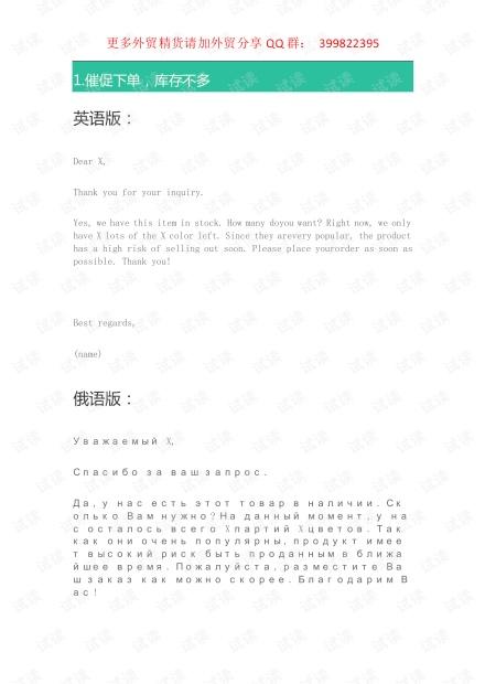 外贸系列之-阿里巴巴金牌话术询盘模板.pdf