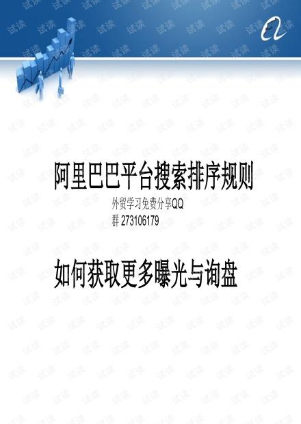 外贸系列之-阿里巴巴培训内部文档.pdf
