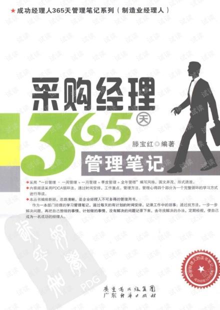 外贸系列之-采购经理365天管理笔记.pdf