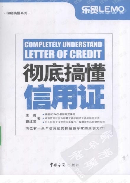 外贸系列之-彻底搞懂信用证.pdf