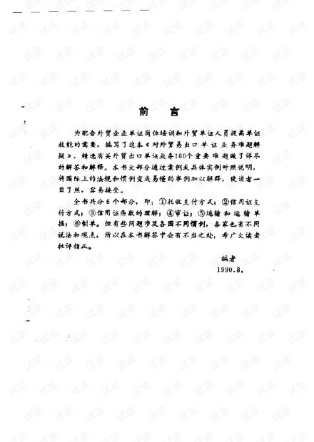 外贸系列之-对外贸易出口单证业务难题解疑.pdf