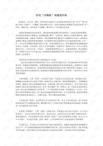 """外贸系列之-防范""""洋赖账""""规避境外险.pdf"""