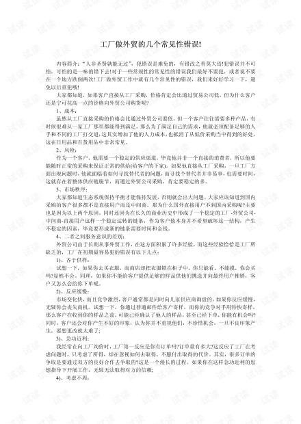 外贸系列之-工厂做外贸的几个常见性错误.pdf
