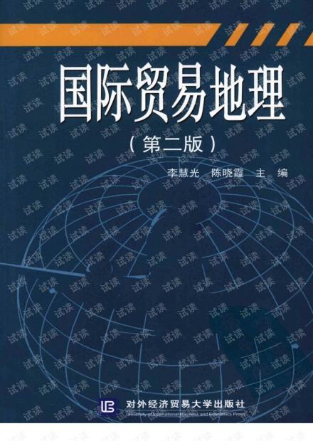 外贸系列之-国际贸易地理.pdf