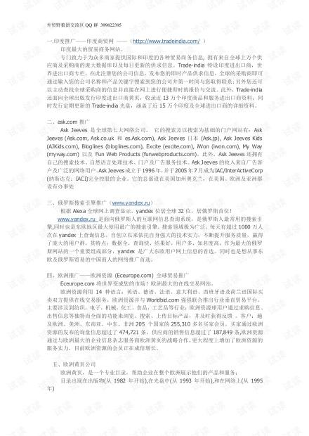 外贸系列之-海外推广.pdf