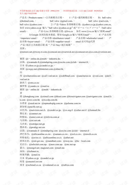 外贸系列之-精典找客户一学即会.pdf