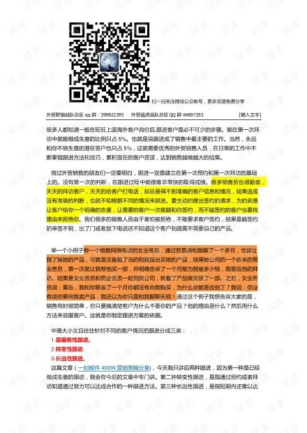 外贸系列之-如何捉住海外客户的心,让我们的订单十拿九稳.pdf