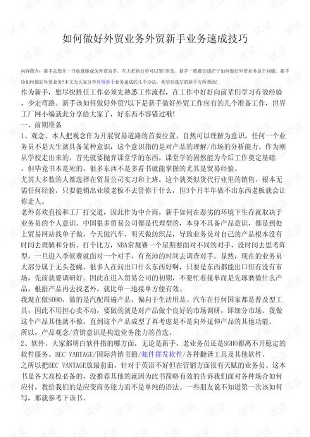 外贸系列之-如何做好外贸业务外贸新手业务速成技巧.pdf