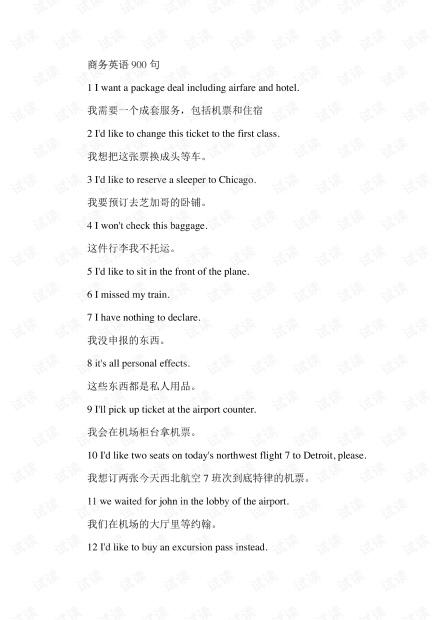 外贸系列之-商务英语900句.pdf