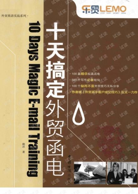 外贸系列之-十天搞定外贸函电.pdf
