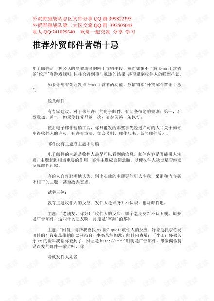 外贸系列之-推荐外贸邮件营销十忌.pdf