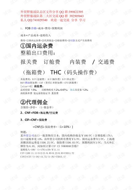 外贸系列之-外贸报价公式.pdf