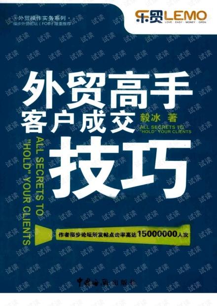 外贸系列之-外贸高手客户成交技巧(部分).pdf