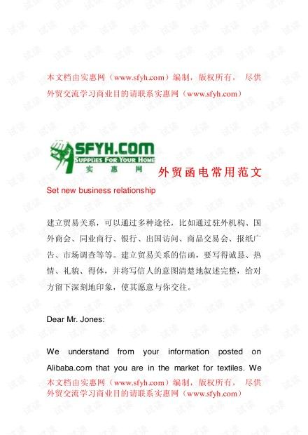 外贸系列之-外贸函电常用范文.pdf