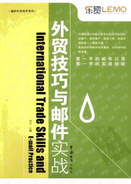 外贸系列之-外贸技巧与邮件实战(刘云编著2009)(部分).pdf