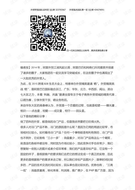 """外贸系列之-外贸精英邀请""""晒""""①:像谈恋爱一样开发客户.pdf"""