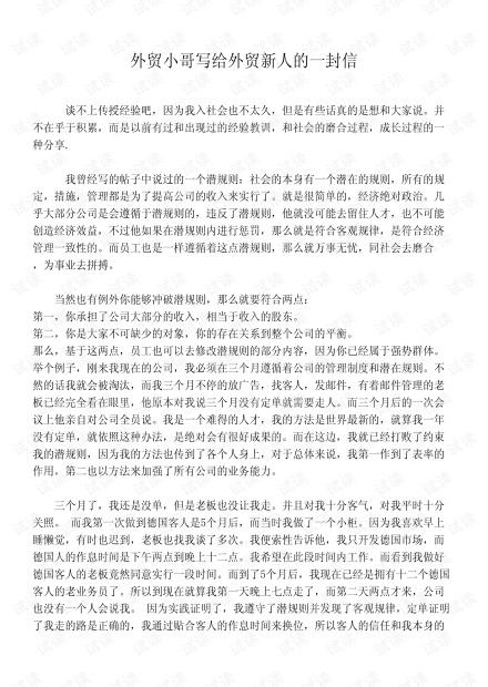 外贸系列之-外贸小哥写给外贸新人的一封信.pdf