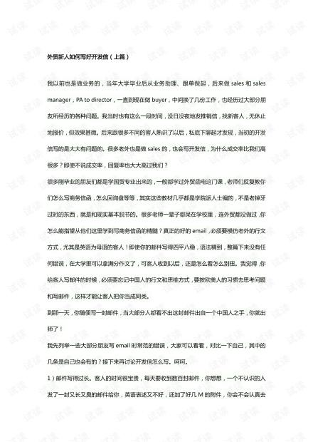 外贸系列之-外贸新人如何写好开发信(上篇).pdf