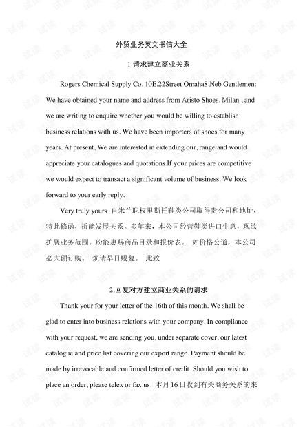 外贸系列之-外贸业务英文书信大全.pdf