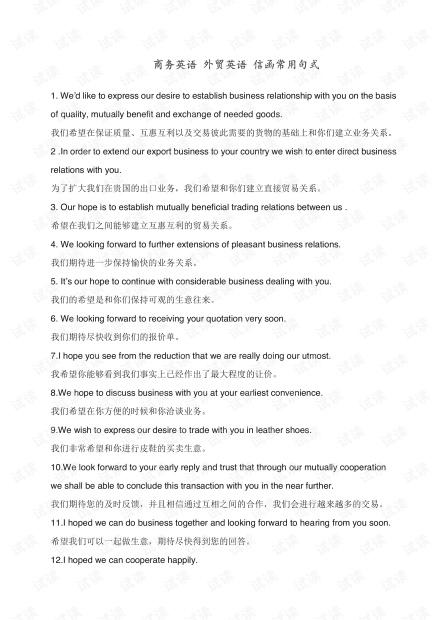 外贸系列之-外贸英语_信函常用句式.pdf