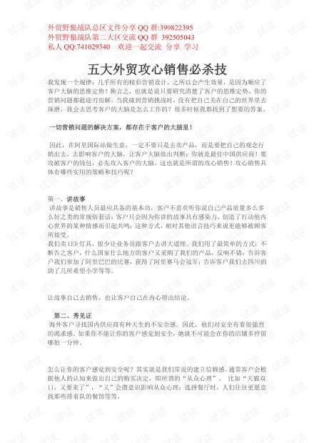 外贸系列之-外贸营销五大兵法.pdf